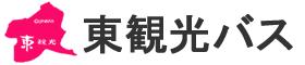 【東観光バス】群馬県伊勢崎市